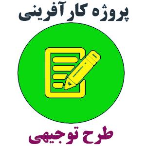 پروژه کارآفرینی تأسیس دفتر بیمه